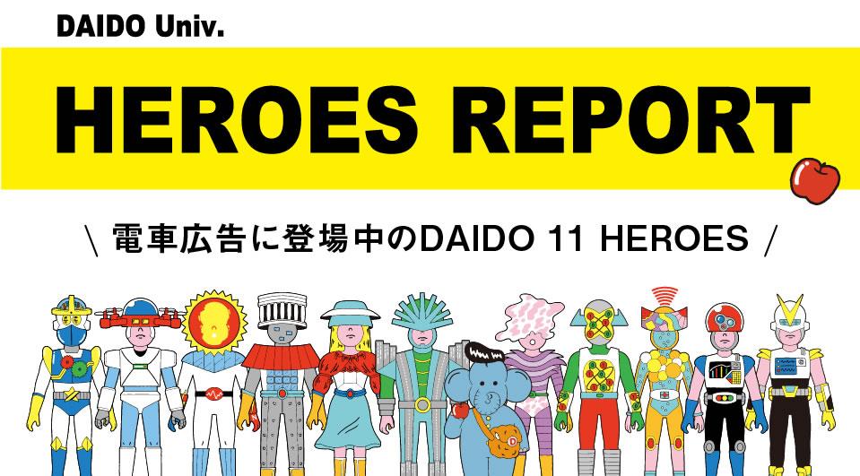 HEROES REPORT