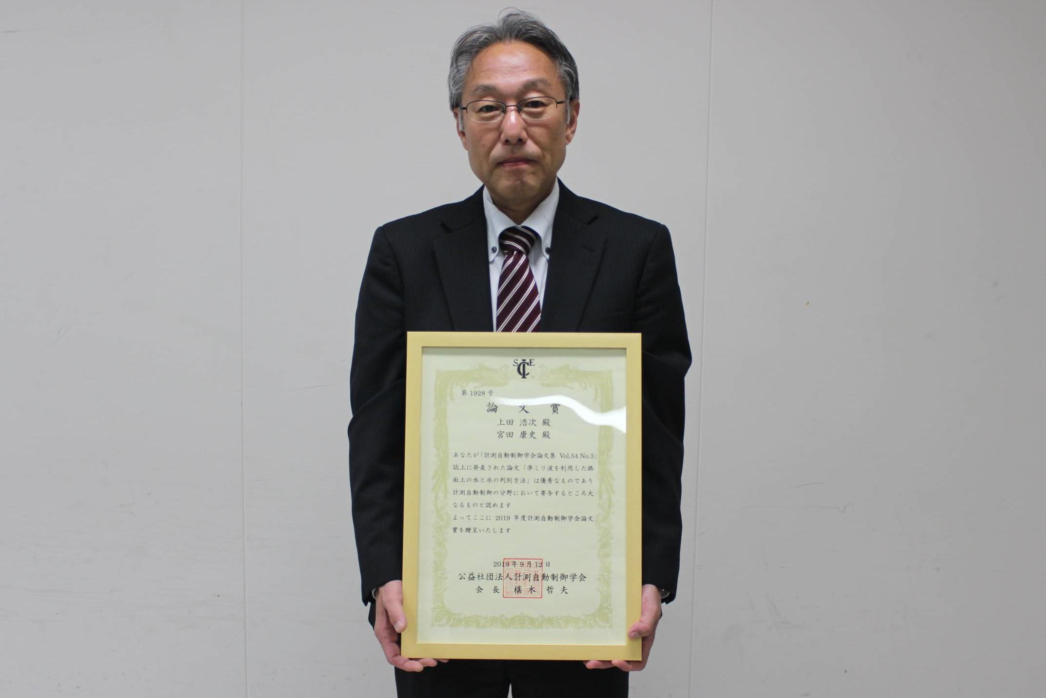 論文賞を受賞した上田教授