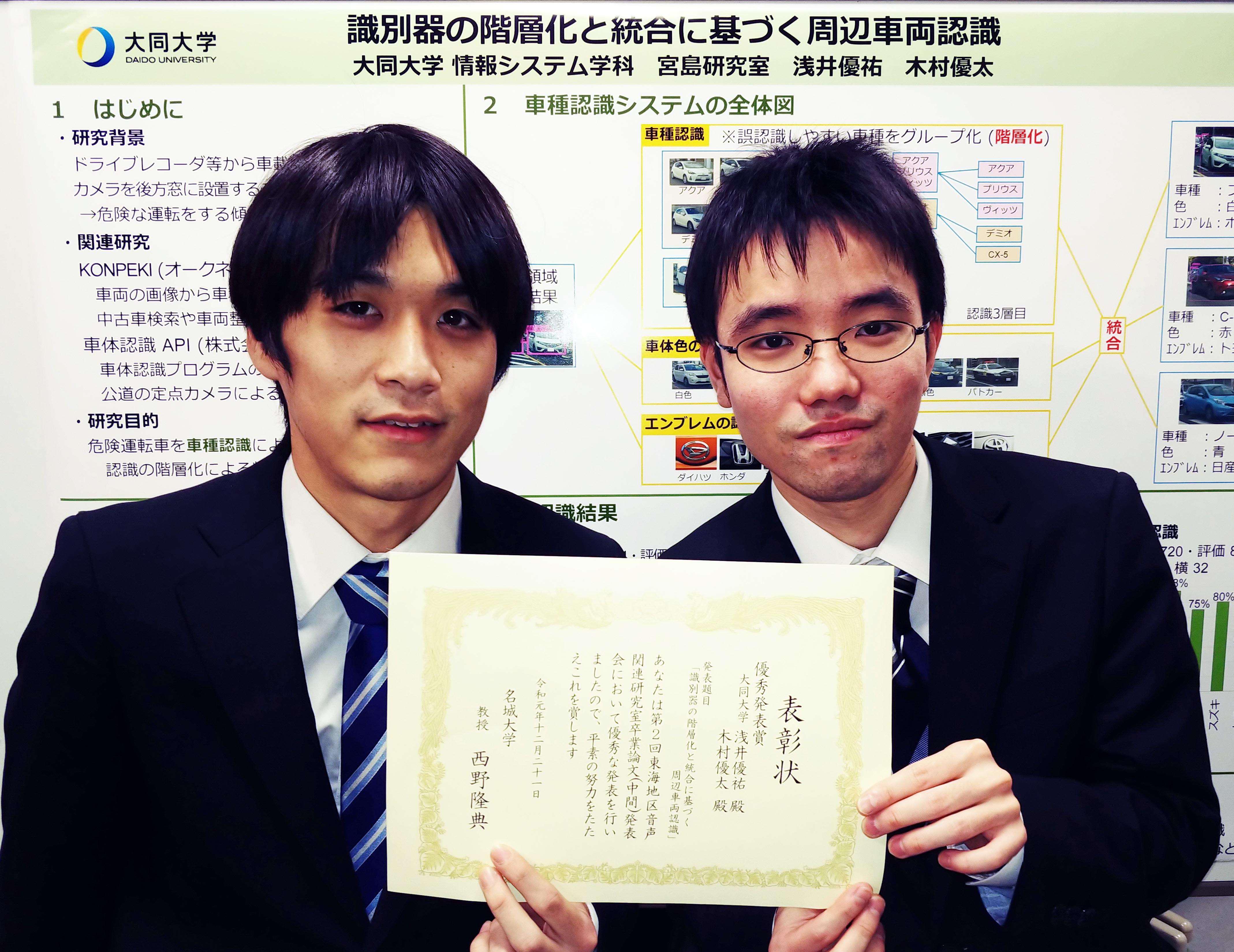受賞した浅井さん(右)と木村さん(左)