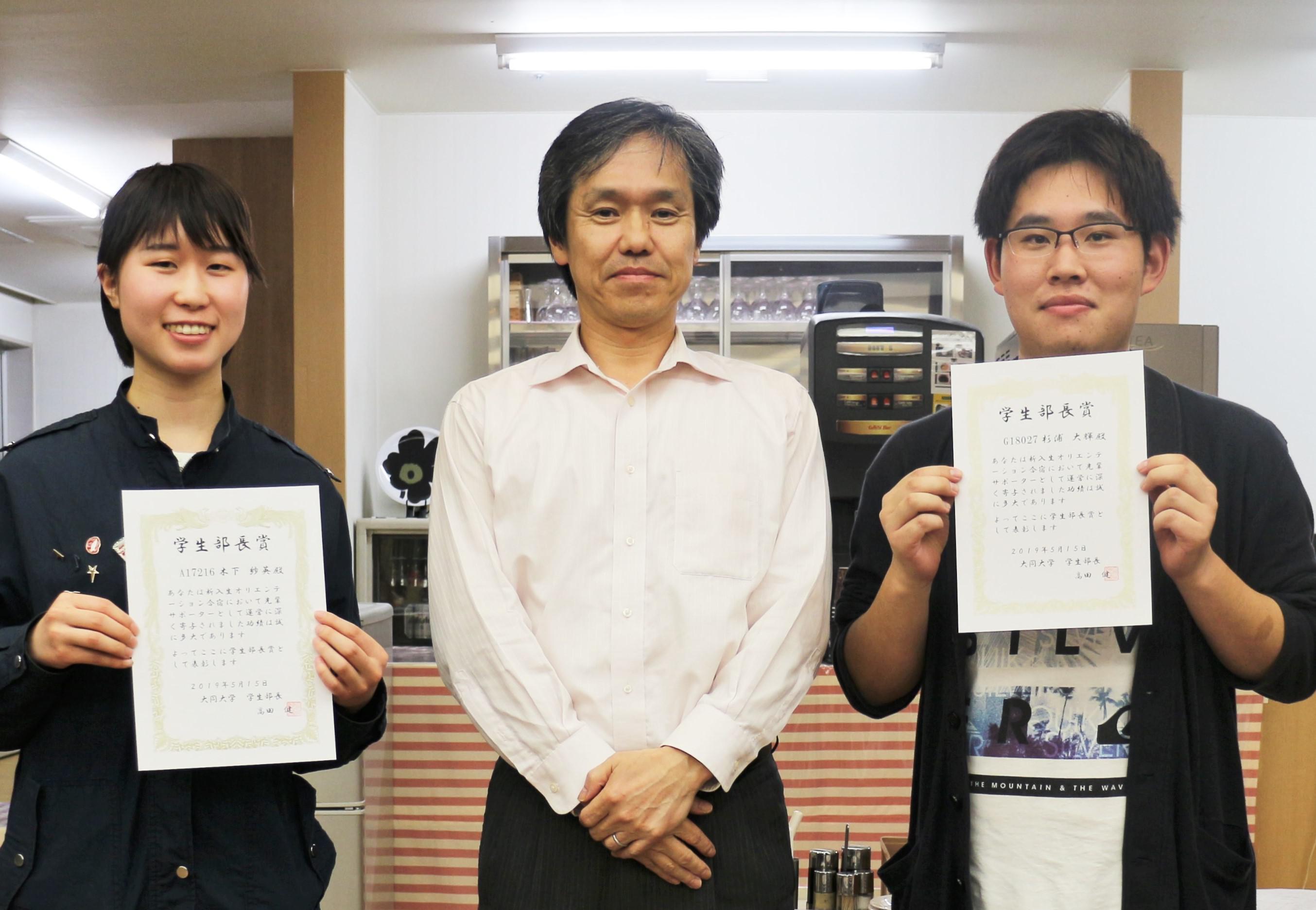 学生部長賞を受賞した木下さん(左)、杉浦さん(右)