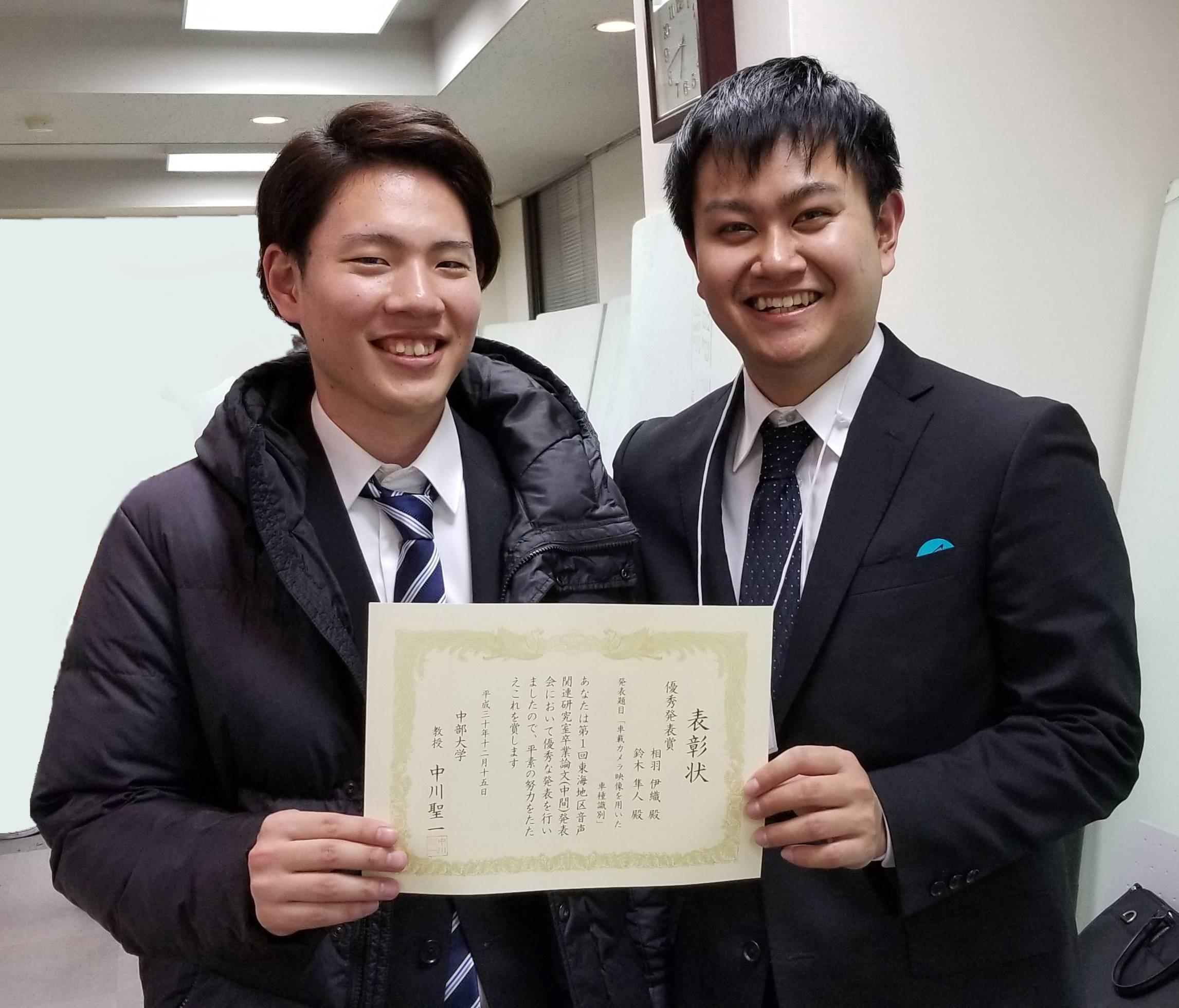 受賞した2名(左から:相羽伊織さん、鈴木隼人さん)