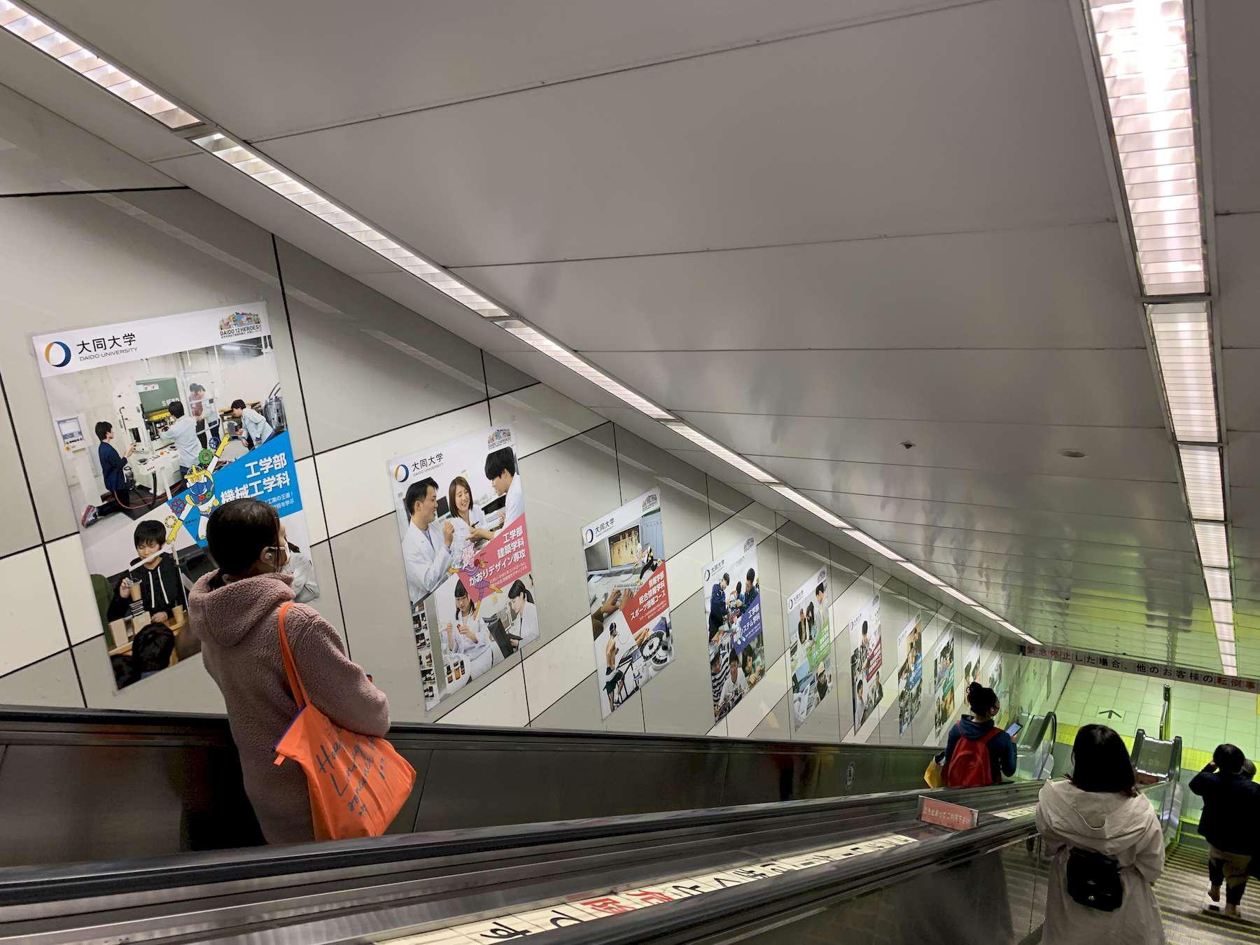 金山駅に掲出されたポスターの様子